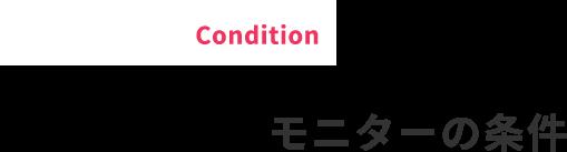 モニターの条件