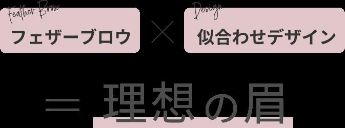 Feather Browフェザーブロウ×Design似合わせデザイン=理想の眉