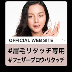 眉毛リタッチ専用フェザーブロウリタッチ