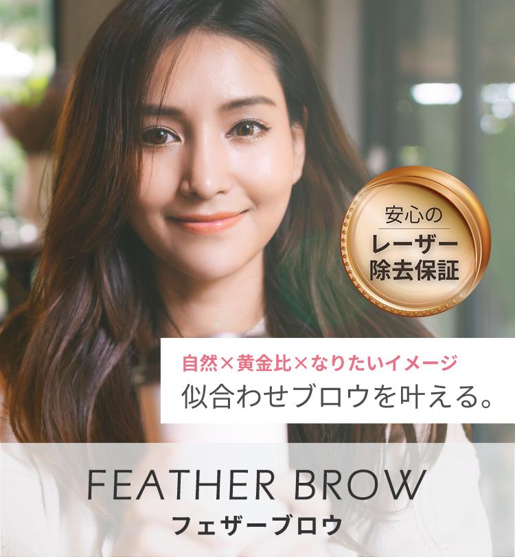 安心のレーザー         除去保証自然×黄金比×なりたいイメージ似合わせブロウを叶える。FEATHER BROWフェザーブロウ