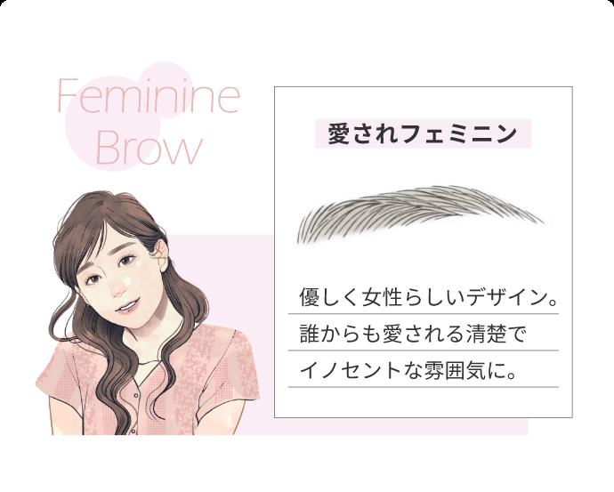 Feminine Brow愛されフェミニン優しく女性らしいデザイン。誰からも愛される清楚でイノセントな雰囲気に。