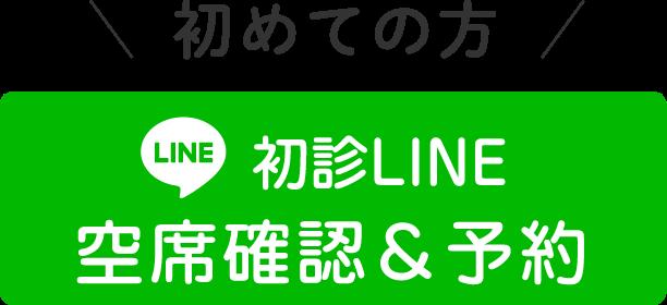 初めての方初診LINE空席確認&予約